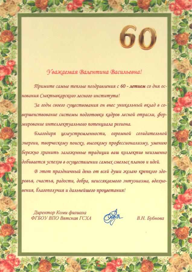 Поздравления с юбилеем 60 лет в прозе своими словами
