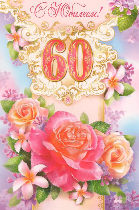 60 лет открытка бабушке, открытки кошечки открытки