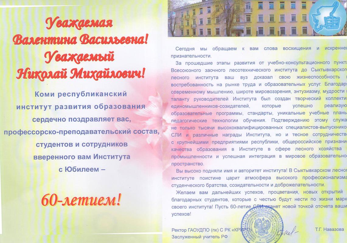 Поздравление проектному институту с юбилеем