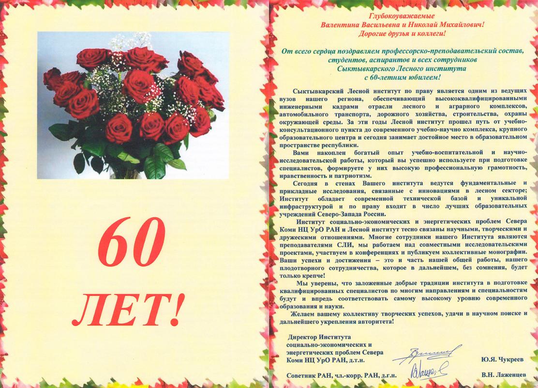 Официальное поздравление с юбилеем 60 лет официальное в прозе