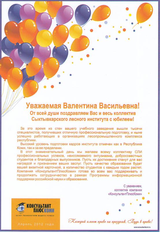 Поздравление с юбилеем образовательного учреждения
