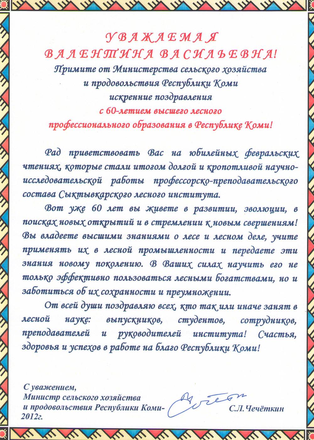 Поздравления главы сельского поселения с днем россии