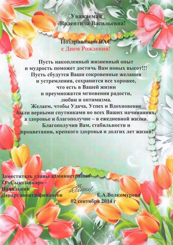 Поздравления с днем валентине павловне